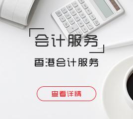 香港会计服务