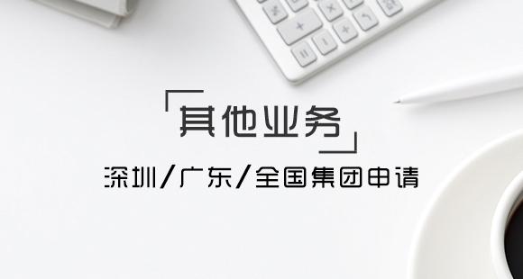 深圳、广东、全国集团申请