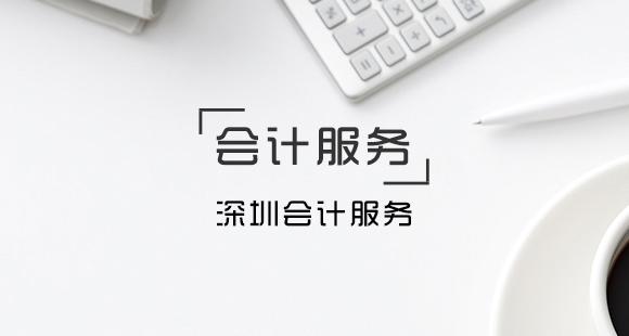 深圳代理公司记账报税的详细流程