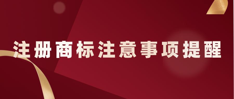 注册商标注意事项提醒——千百惠财务代理