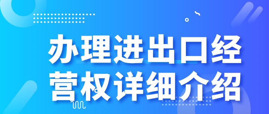 办理进出口经营权详细介绍——千百惠财务代理