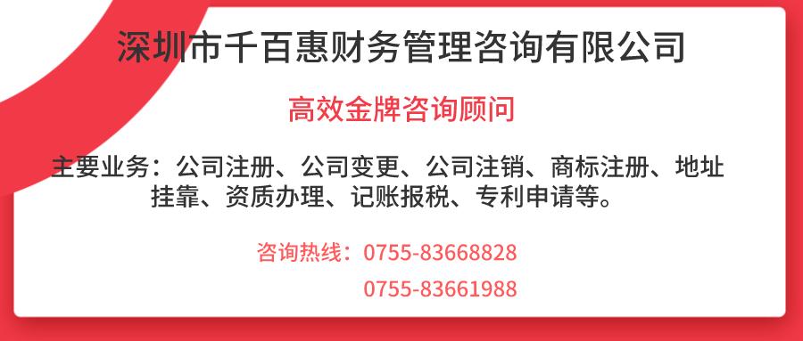 深圳哪些企业适合找代理记账公司——千百惠财务代理