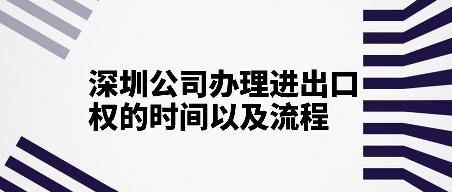 深圳公司办理进出口权的时间以及流程
