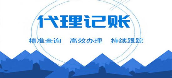 深圳代理记账准备的资料有哪些呢?深圳代理记账收费是多少呢,办理条件优势怎样的?