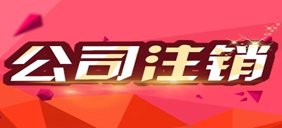 深圳公司注销费用大约多少钱呢?深圳公司注销要求是怎样的呢?